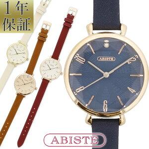 送料無料 ABISTE(アビステ)/ラウンドフェイス細ベルト時計/アイボリー、ブラウン、レッド、Dブルー 9170010 レディース 女性 人気 シンプル 見やすい 腕時計 ブランド ウォッチ ギフト 一年保証付き