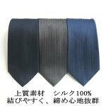 メール便送料無料!シルクジャガードネクタイ無地通常幅絹100%【smtb-m】