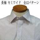 長袖 ワイドカラー 全12柄 トールサイズワイシャツ ドレスシャ...