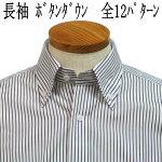 長袖ボタンダウンシャツシャツ全12柄通常裄丈とトールサイズワイシャツドレスシャツカッターシャツドゥエボットーニクレリックボタンダウン襟高Yシャツトールサイズ3L4L5Lあす楽対応商品