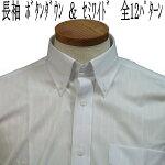 長袖白ドビーボタンダウンorセミワイドワイシャツドレスシャツカッターシャツワイドカラーボタンダウン襟高Yシャツ白クールビズシャツあす楽対応商品