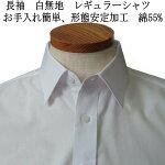 形態安定加工白無地レギュラーワイシャツ定番の白無地ワイシャツドレスシャツカッターシャツ【あす楽対応商品】