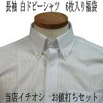 白ドビーデザインシャツ6枚入り福袋長袖/半袖白ドビーボタンダウン6枚セットクールビズ対応のボタンダウンワイシャツ(ドレスシャツ)トールサイズ3L襟高白ドビーYシャツ(カッターシャツ)【あす楽対応商品】