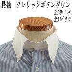 長袖クレリックボタンダウン全12柄ワイシャツドレスシャツカッターシャツ3L4Lクレリックトールサイズ襟高Yシャツあす楽対応商品