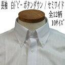 長袖 白ドビー ボタンダウン / セミワイド ワイシャツワイシャツ ドレスシャツ カッターシャツ トールサイズ 3L 4L 5Lワイドカラー ボタンダウン 襟高 Yシャツ 白 クールビズ 大きいサイズ あす楽対応商品メンズ ビジネスシャツ 袖 長い 長袖シャツ
