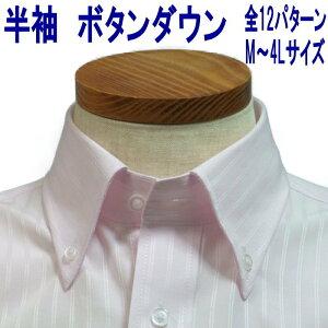 半袖 ボタンダウン クールビズ ワイシャツ ビジネス ビジネスシャツ Yシャツ メンズ 長袖ワイシャツ 結婚式 あす楽 デザインシャツ カッターシャツ ドレスシャツ おしゃれ 大きいサイズ トールサイズ 紳士 スリム ストライプ 無地