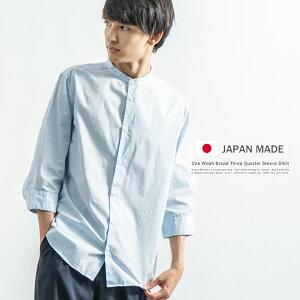 カジュアルシャツ メンズ 白シャツ 7分袖 無地 ビジネス ノーカラー スタンドカラー バンドカラー ブロード ポプリン 綿 コットン シンプル 日本製 国産 9557