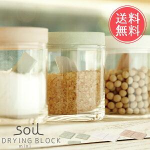 ドライングブロック キッチン リサイクル ナチュラル シュガー
