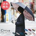 送料無料 逆さに開く晴雨兼用二重傘 Circus サーカス【かさ カサ 長傘 日傘 遮光 軽量 丈夫
