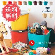 スタックストーバケット ボックス インテリア ランドリー おもちゃ バスケット 赤ちゃん タブトラッグス タブトラックス
