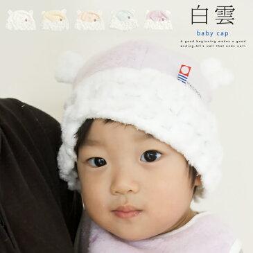 メール便送料無料 白雲 hacoon Baby Cap ベビーキャップ(今治タオル)【帽子 もこもこ ふんわり 赤ちゃん はくうん 手触り 綿 毛布 ベビー 耳つき くま 誕生日 今治 いまばり プレゼント 出産 祝い】正月