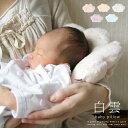 送料無料 白雲 hacoonBabyPillowベビーピロー(今治タオル)【授乳枕 赤ちゃん はくう ...