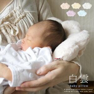 hacoonBabyPillow ベビーピロー 赤ちゃん プレゼント クッション