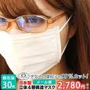 メール便送料無料 マスク 日本製 30枚 不織布 個包装【プ