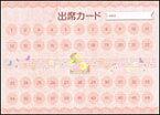 YL2415−01 出席カード(ピアノフラワー)(10枚入り)