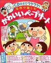 【取寄品】CD付でワクワク! 名作で楽しむかわいいペープサー