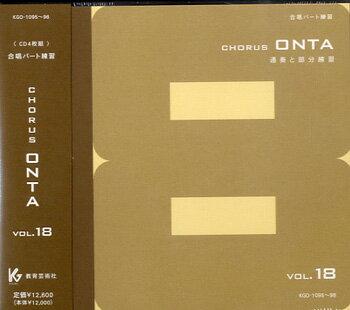 CD コーラスオンタ 18 (CD4枚組)
