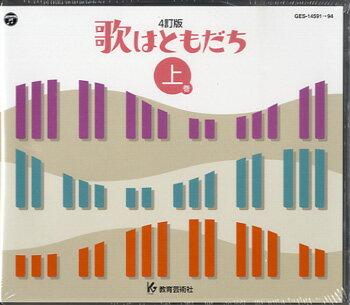 CD 歌はともだち 上巻 4訂版/4枚組[音符クリッププレ...