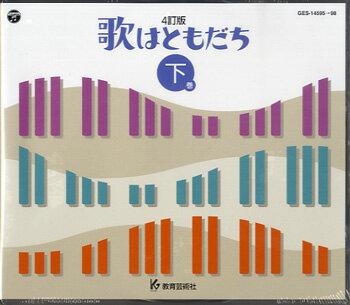CD 歌はともだち 下巻 4訂版/4枚組[音符クリッププレ...