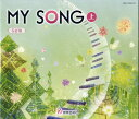 CD MY SONG マイソング 上 5訂版【メール便不可商