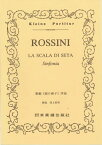 No.051.ロッシーニ 歌劇「絹の梯子」序曲【楽譜】