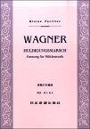 (412)ワーグナー 表敬の行進曲【楽譜】