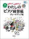 楽譜 日本語・英語・フランス語 たのしくうたおう♪わたしのピアノ練習帳 グレードアップ版