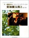 バイオリンソロ・ピアノ伴奏付き 今一番弾きたい葉加瀬太郎2【楽譜】
