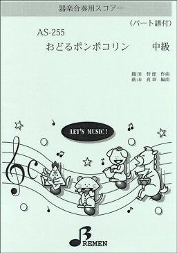【取寄品】AS255 器楽合奏用スコアー おどるポンポコリン【楽譜】【メール便を選択の場合送料無料】