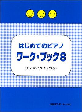 はじめてのピアノ ワーク・ブック 8 ≪にこにこクイズつき≫