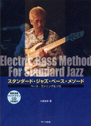 スタンダード・ジャズ・ベース・メソード ベース・ランニング&ソロ CD付【楽譜】【メール便を選択の場合送料無料】