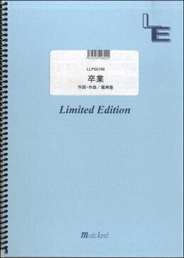 【取寄品】LLPS0748ピアノソロ 卒業/尾崎豊【楽譜】