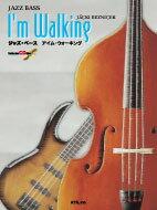ジャズ・ベース/アイム・ウォーキング CD付【楽譜】【沖縄・離島以外送料無料】