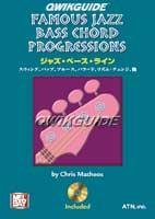 クイックガイド・シリーズ ジャズ・ベース・ライン CD付【楽譜】