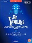 ソロ・ギターで奏でる アコースティック・ベンチャーズ[BLUE]〜ダイアモンド・ヘッド TAB譜&模範演奏CD付【楽譜】【メール便を選択の場合送料無料】