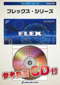 【取寄品】FLEX36 はなまるぴっぴはよいこだけ(『おそ松さん』主題歌)【楽譜】【メール便を選択の場合送料無料】