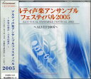 【取寄品】CD アルティ声楽アンサンブルフェスティバル 2005【メール便不可商品】【送料無料】【smtb-u】[おまけ付き]