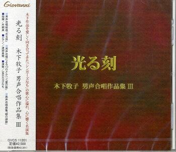 【取寄品】CD 邦人合唱曲選集 光る刻 木下牧子 男声合唱作品集(3)【メール便不可商品】