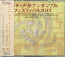 【取寄品】CD アルティ声楽アンサンブルフェスティバル2012【メール便不可商品】【送料無料】【smtb-u】[おまけ付き]