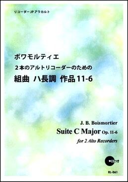 RL−061 ボワモルティエ 2本のアルトリコーダーのための組曲 ハ長調 作品 11−6【楽譜】