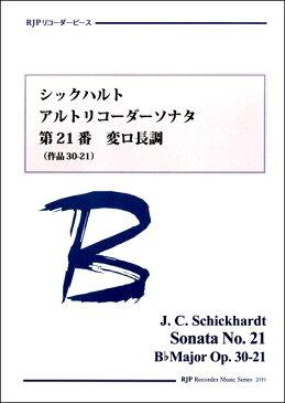 RPシックハルト アルトリコーダーソナタ 第21番 変ロ長調(作品30−21)【楽譜】