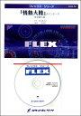 【取寄品】FLEX74 「情熱大陸」メインテーマ/葉加瀬太郎【参考音源CD付】【楽譜】【メール便を選択の場合送料無料】