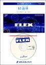 【取寄品】FLEX−114 紅蓮華 /LiSA(アニメ「鬼滅の刃」主題歌)【参考音源CD付】【楽譜】【メール便を選択の場合送料無料】