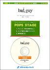 【取寄品】POP−300 bad guy/ビリー・アイリッシュ【参考音源CD付】【楽譜】【メール便を選択の場合送料無料】