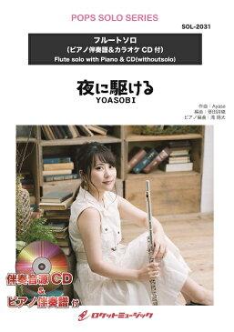 SOL2031 夜に駆ける/YOASOBI【フルート】(ピアノ伴奏譜&カラオケCD付)【楽譜】【メール便を選択の場合送料無料】