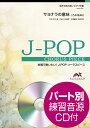 J−POPコーラスピース 混声3部合唱(ソプラノ・アルト・男声)/ ピアノ伴奏