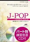 J−POPコーラスピース 女声3部合唱(ソプラノ・メゾソプラノ・アルト)/ ピアノ伴奏 デイ・ドリーム・ビリーバー ザ・タイマーズ CD付【楽譜】