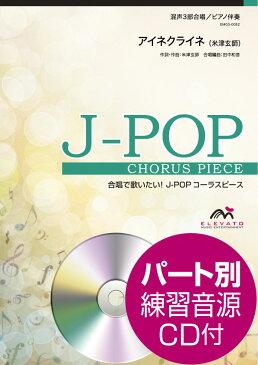J−POPコーラスピース 混声3部合唱(ソプラノ・アルト・男声)/ ピアノ伴奏 アイネクライネ 米津玄師 CD付【楽譜】