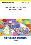 SUPER SOUND COLLECTION スーパー・サウンド・コレクション Vol.4 〜魔法少女アニメ組曲〜【楽譜】【送料無料】【smtb-u】[音符クリッププレゼント]