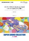 SUPER SOUND COLLECTION スーパー・サウンド・コレクション Vol.3 〜スーパーロボットアニメ集〜【楽譜】【送料無料】【smtb-u】[音符クリッププレゼント]